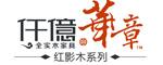 仟亿华章 红影木家具 招商加盟代理批发