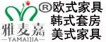 雅麦嘉实木家具 欧式家具 韩式家具 美式家具 招商加盟